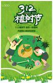 3月12日植树节草木绿幼儿园活动邀请函h5