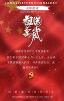 国庆党政邀请函