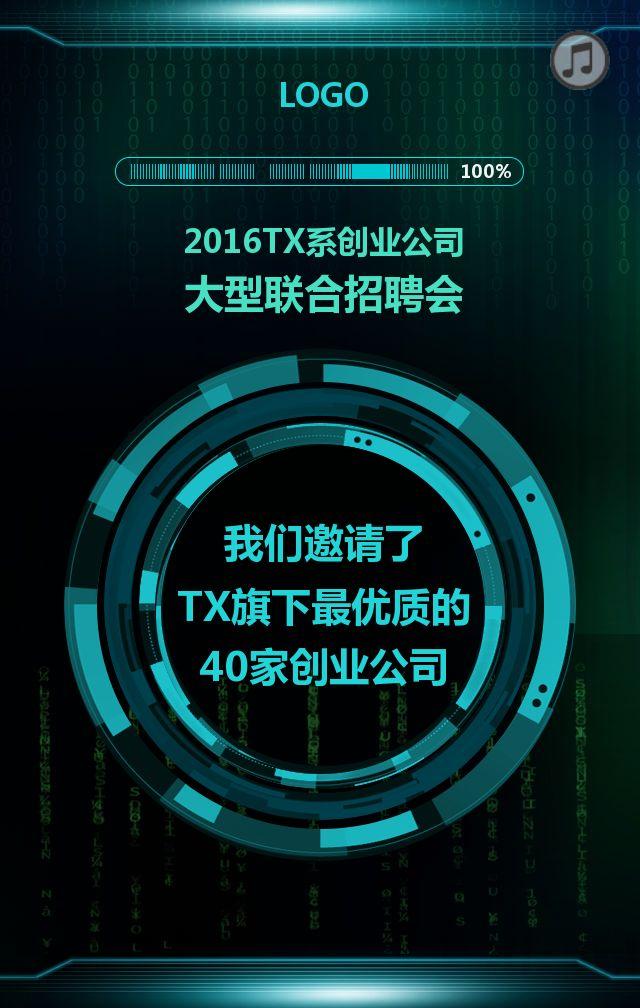 科幻风企业招聘/统招宣传模板