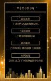 酷炫高端大气黑金商务邀请函家居家装活动展会新品发布会招商加盟