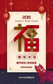 2019春节新年猪年中国风企业通用宣传H5