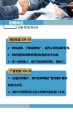 蓝色大气风格互联网企业宣传招聘H5