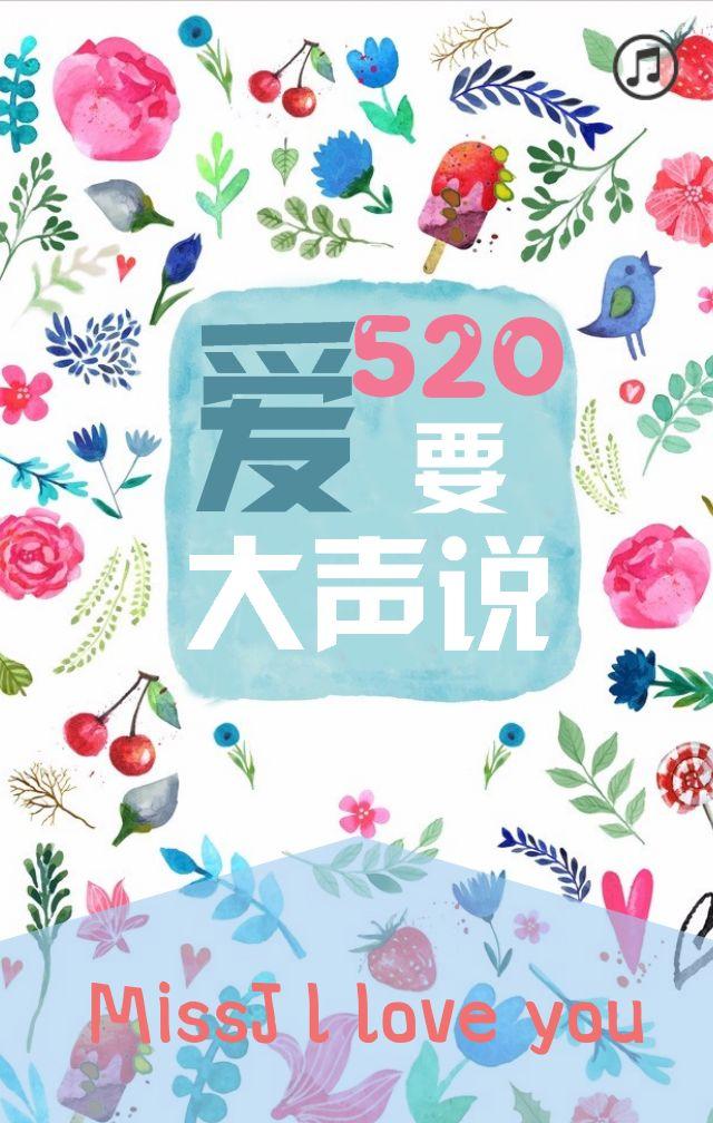520情人节表白情侣相册我爱你秀恩爱纪念相册模板