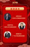 2019红金会议会展邀请函H5模板