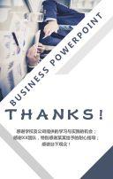 商务工作总结商业计划书模板