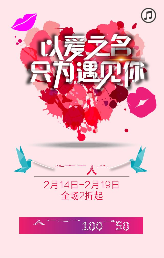 情人节宣传推广