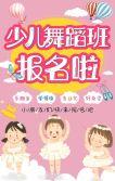 卡通风舞蹈班招生宣传H5