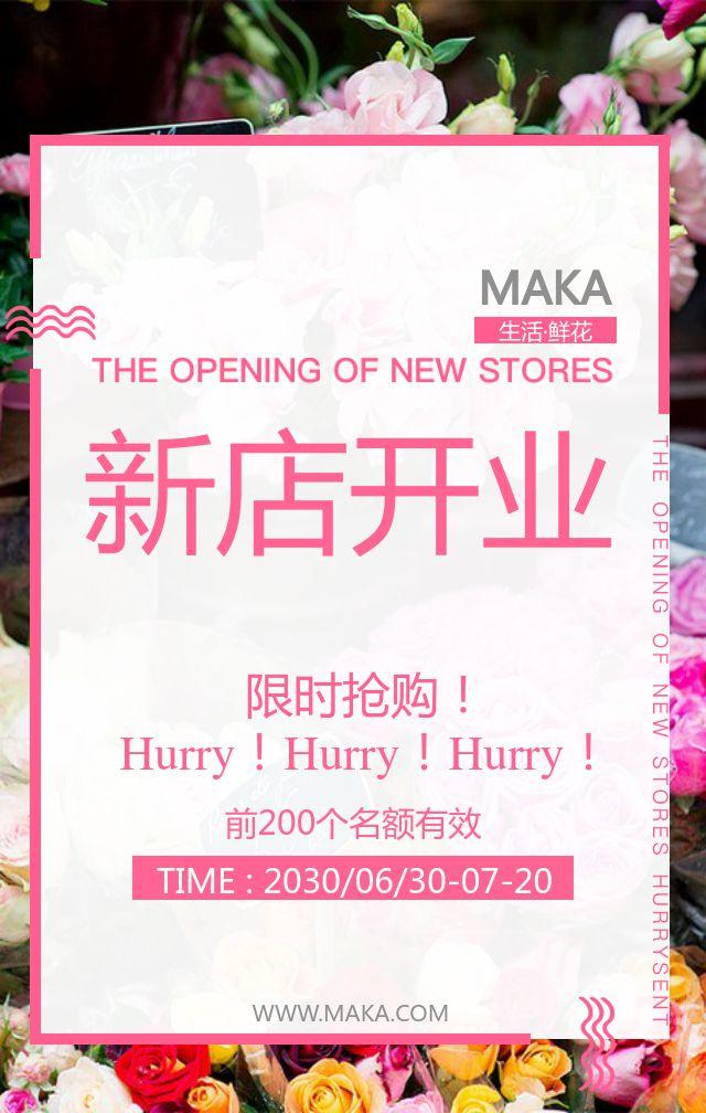 花店·促销·开业