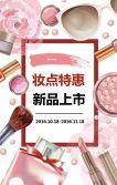 化妆品新品促销