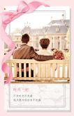粉色浪漫唯美婚礼邀请函结婚请柬恋爱相册