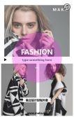 时尚新品推广