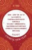 喜庆企业私人邀请通用新年年会诸事顺利邀请函