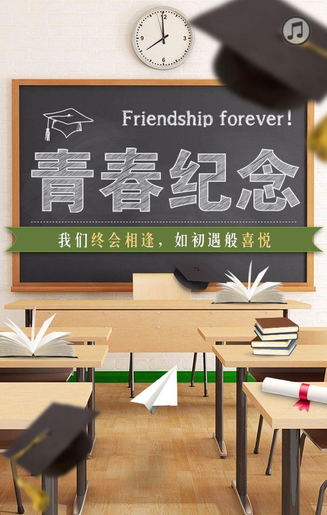 青春纪念册同学聚会邀请函