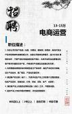 简约商务企业类招聘H5页面设计