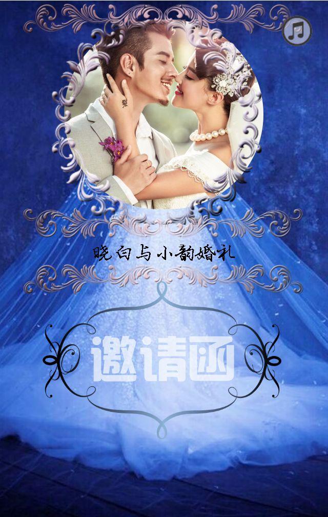 婚礼邀请函。超梦幻蓝,灰姑娘系列