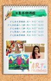 暑期暑期少年儿童美术艺术兴趣培训班招生4