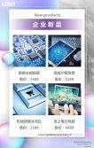 炫彩高端大气招商宣传企业宣传H5模板
