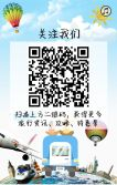 清新简约旅行社宣传促销模板