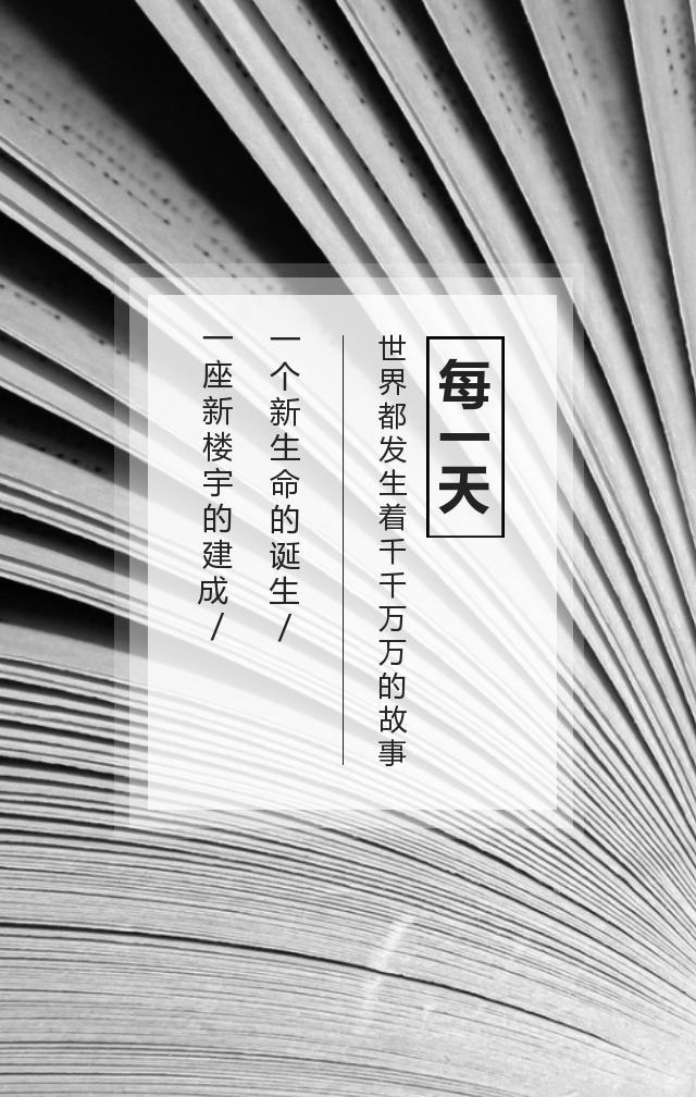 文艺风格书店宣传