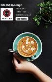 高雅咖啡餐厅微店宣传