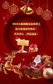 红色圣诞节商品促销打折活动推广/圣诞促销/电商活动