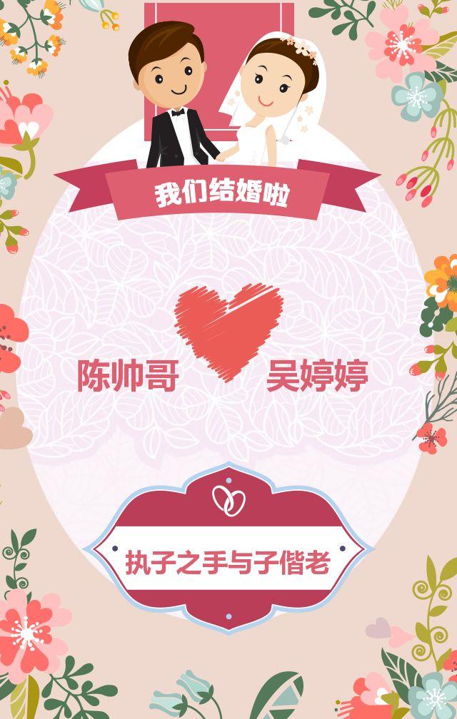 婚礼邀请函——插画风