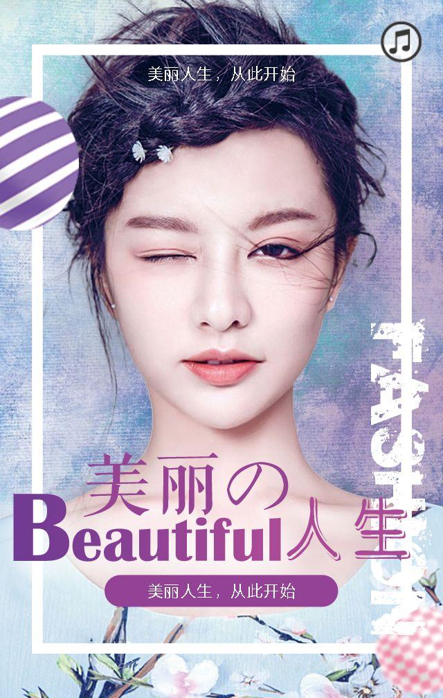 唯美高端时尚欧美风美妆美容化妆品店铺产品宣传推广活动