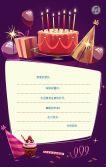 生日/节日祝福通用卡片