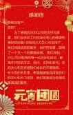 中国风元宵节祝福贺卡/企业祝福贺卡/公司节日宣传推广