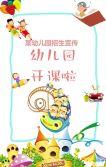 卡通清新可爱培训幼儿园招生