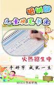 儿童硬笔书法招生培训