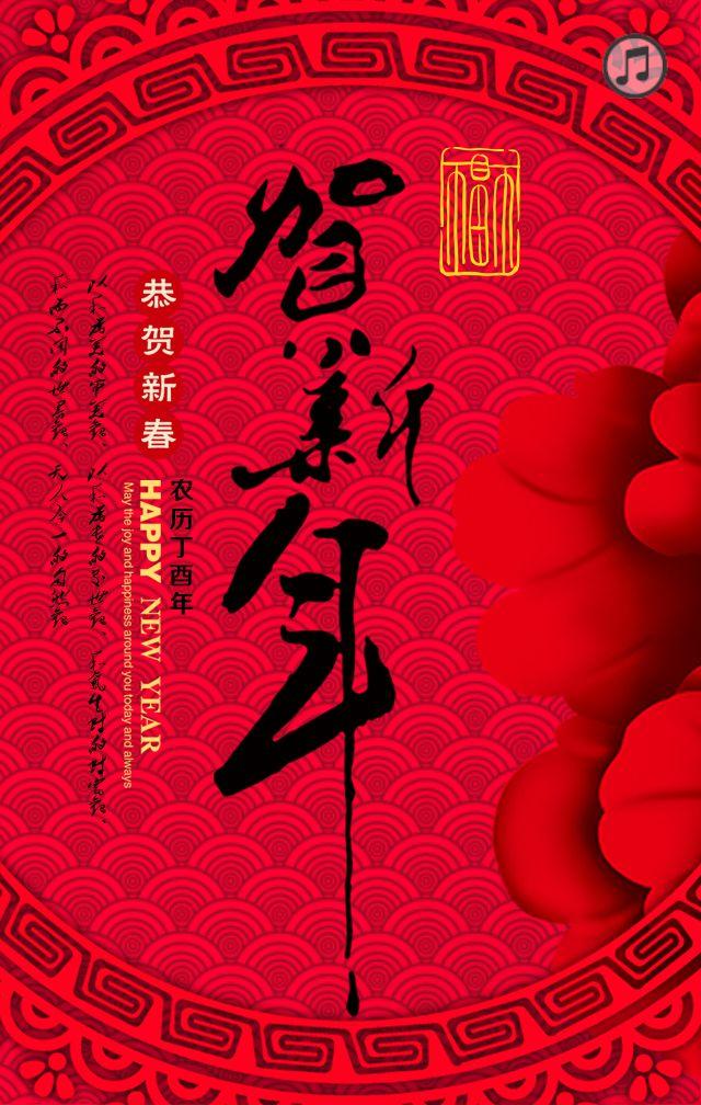 高端企业春节拜年祝福