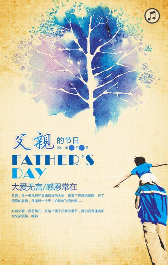 父亲节贺卡 (可改促销)