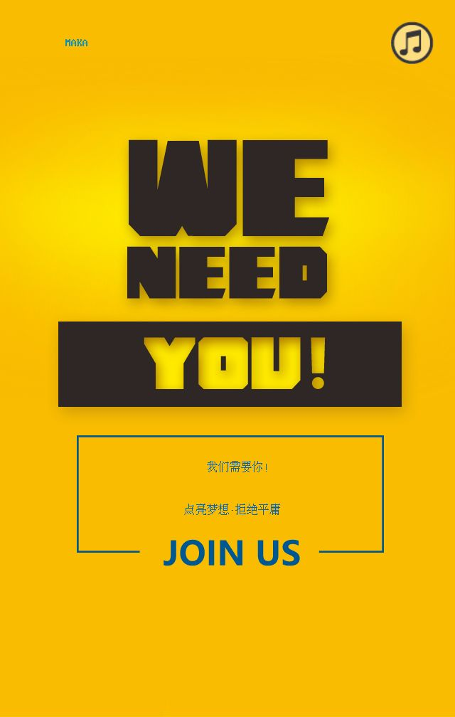 WE NEED YOU-招聘模板