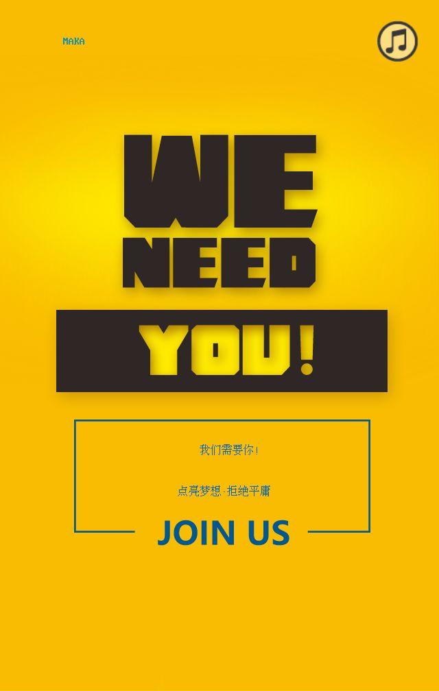 WE NEED YOU-招聘模板