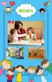 春季幼儿园招生宣传画册/幼儿园暑假培训班宣传册/幼儿园早教班宣卡通宣传册