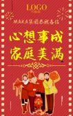 创意春节记忆怀旧走心情怀复古企业祝福宣传推广