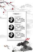 清新简约水墨中国风邀请函