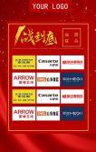 产品促销行业通用红色大气模板