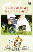 情侣爱情纪念相册