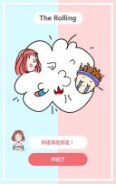 七夕情人节男朋友真爱趣味小测验