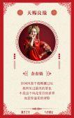 红色喜庆中国风中式婚礼时尚大气高端古典古风婚礼结婚请帖喜帖请柬邀请函