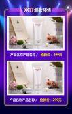 热销 双十一动感促销/炫酷紫色双十一大促/双十一电商微商促销