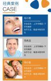 牙科医疗企业宣传手册