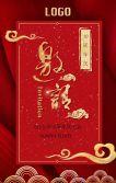 中国风红色喜庆公司周年庆邀请函