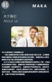 企业宣传 产品介绍 简约大气