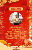 高端动态春节除夕猪年公司企业新年拜年祝福贺卡