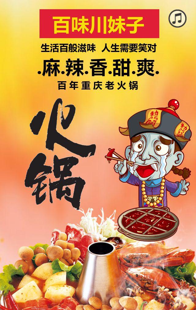 节日火锅促销美食类通用模板
