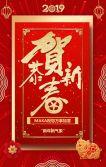 诸事如意春节新年喜庆高端红企业公司祝福贺卡企业宣传