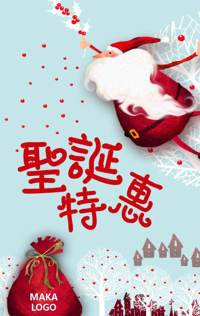 小温馨 圣诞特惠活动通用模板
